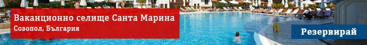 Резервация на хотел в Созопол