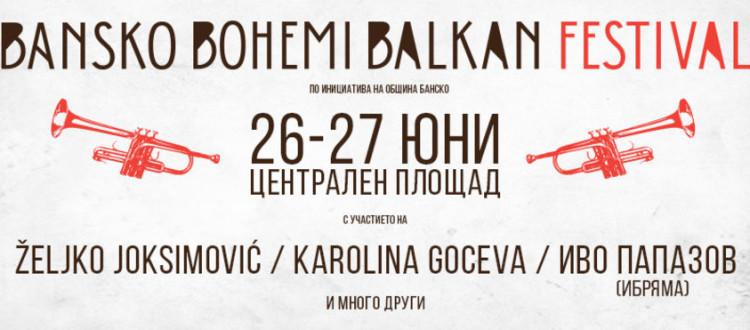 фестивал бохеми банско 2015