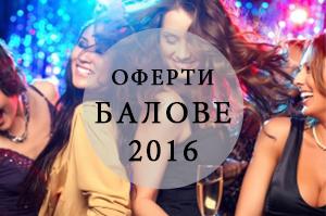 oferti-balove-2016