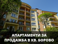 апартаменти за продажба в софия